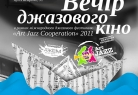 Вечір джазового кіно з «Art Jazz Cooperation» 2011 та кіноцентром «ЕРА»